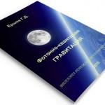 Гравитационное излучение источника