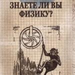 Яков Перельман и гравитация