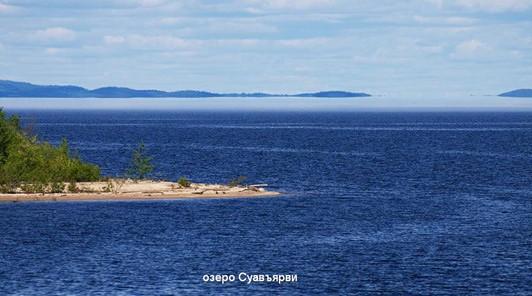 озеро Суавъярви